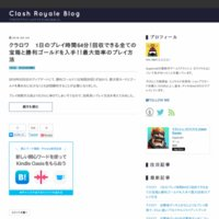 Clash Royale Blog